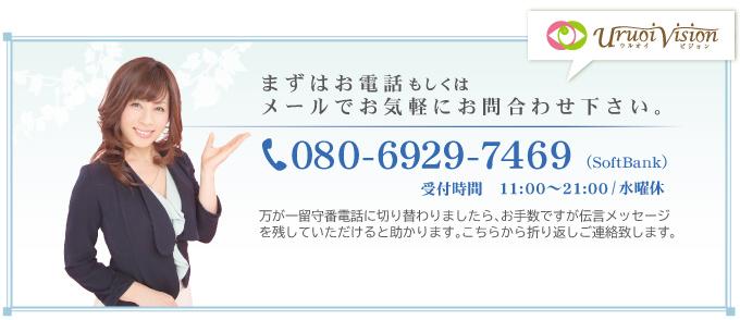 まずはお電話 もしくは メールでお気軽にお問合わせ下さい。