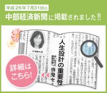 中部経済新聞に掲載されました!!