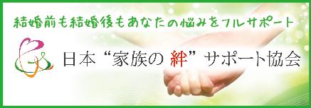 日本家族の絆サポート協会バナー