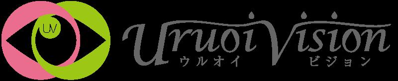 ウルオイビジョン 婚活パーティー 恋愛セミナー開催 結婚相談所 名古屋 岡崎 恵比寿